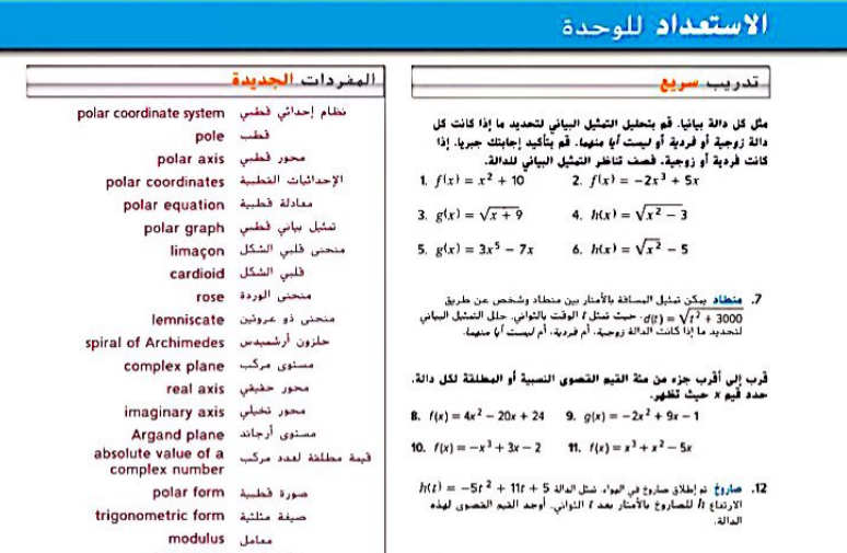 كتاب الطالب  الوحدة التاسعة لمادة الرياضيات  الفصل الثالث لصف الثاني عشر   في الامارات