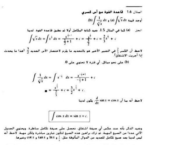 كتاب الطالب  الوحدة السابعة الدوال الاصلية لمادة الرياضيات  الفصل الثالث لصف الثاني عشر   في الامارات