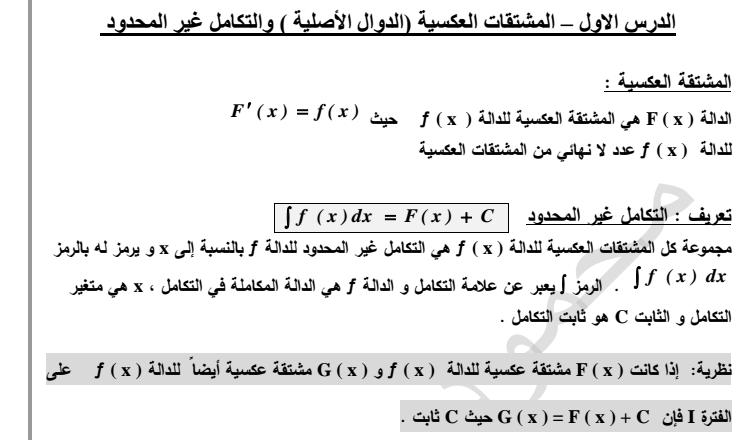 اوراق عمل  الوحدة السابعة الدرس اول التكامل لمادة الرياضيات  الفصل الثالث لصف الثاني عشر في الامارات