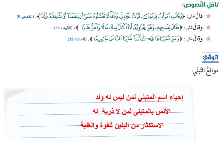 درس رسول الله وخاتم النبين سورة الاحزاب محلول لمادة التربية الاسلامية الفصل الثالث لصف الحادي عشر   في الامارات