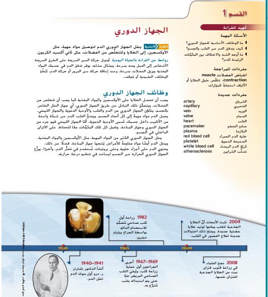 الوحد24الجهاز الدوري والجهاز التنفسي والجهاز الاخراجي لمادة الاحياء الفصل الثالث لصف الحادي عشر   في الامارات