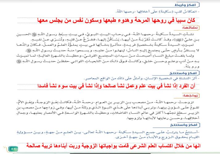الدرس الخامس سكينة بنت الحسين لمادة التربية الاسلامية الفصل الثالث لصف العاشر  في الامارات