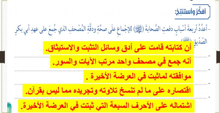 درس مراحل جمع القران مع الاجابات  لمادة التربية الاسلامية الفصل الثالث لصف العاشر  في الامارات