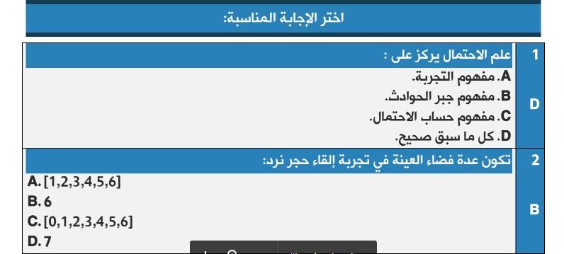 ملحق الفصل السادس إحصاء لطلاب السنة التحضيرية في سوريا