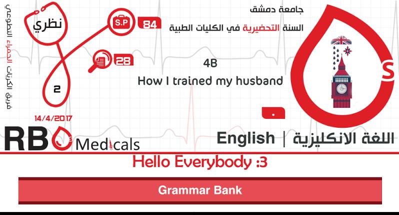 الملحق الثاني اللغة الانكليزية لطلاب السنة التحضيرية في سوريا