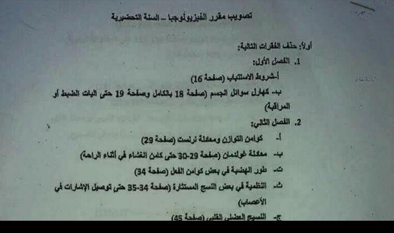 محذوفات وتصويبات مادة الفيزيولوجيا الطبية لطلاب السنة التحضيرية في سوريا