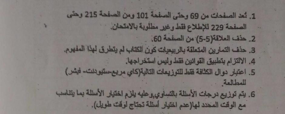 محذوفات وتصويبات مادة الاحصاء لطلاب السنة التحضيرية في سوريا