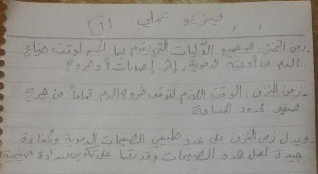 ملحق للمراجعة قبل مذاكرة الفيزيولوجيا لطلاب السنة التحضيرية في سوريا