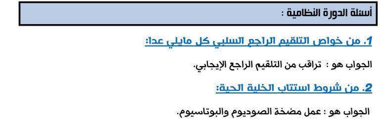 ملحق دورات الفيزيولوجيا لطلاب السنة التحضيرية في سوريا