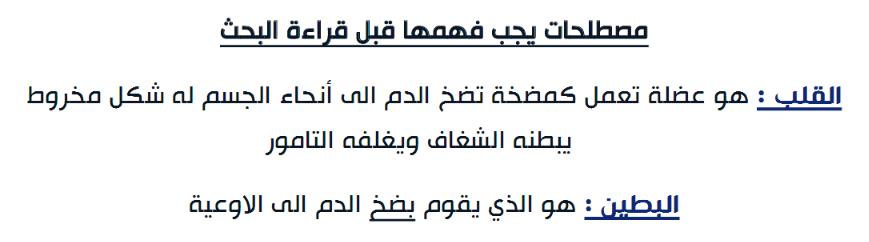 الفيزيولوجيا الفصل الخامس لطلاب السنة التحضيرية في سوريا