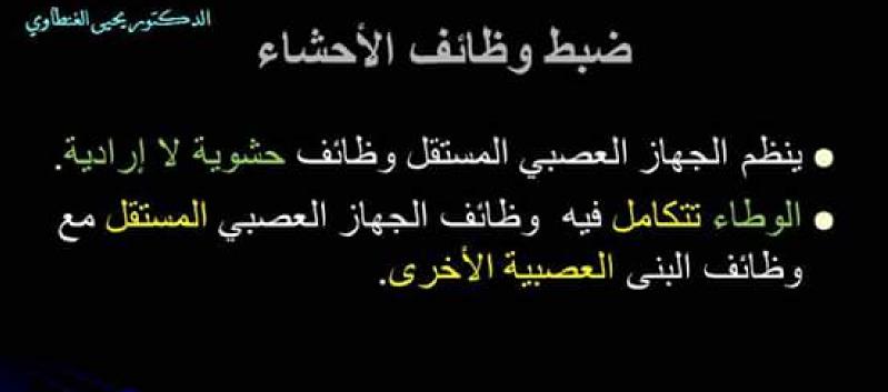 سلايدات الفصل الرابع فيزيولوجيا لطلاب السنة التحضيرية في سوريا