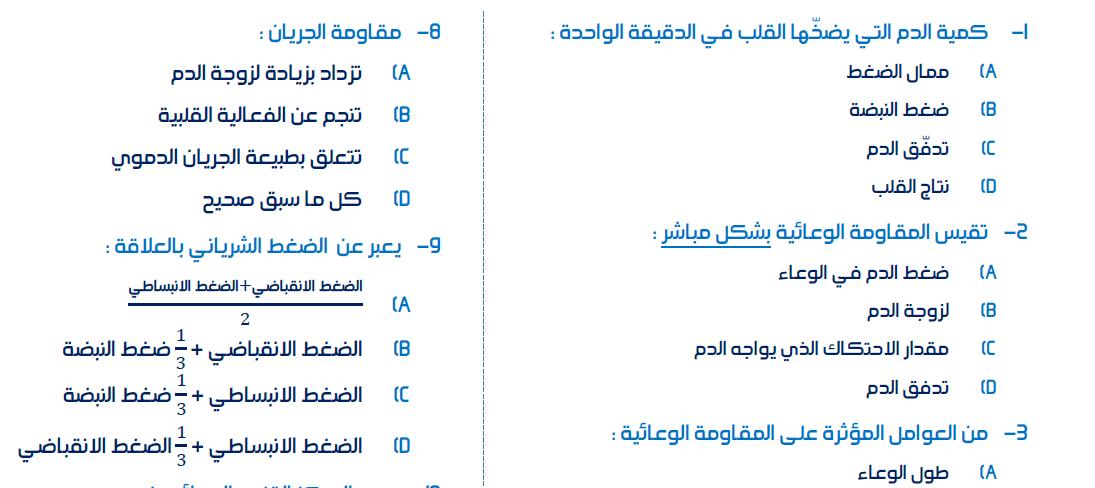 فيزيولوجيا جهاز الدوران لطلاب السنة التحضيرية الطبية في سوريا