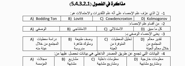 مذاكرة  احصاء الفصول من 1-5  لطلاب السنة التحضيرية الطبية في سوريا