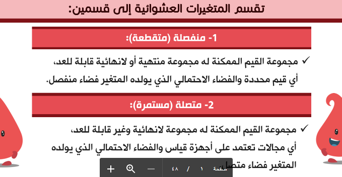 احصاء الفصل السادس لطلاب السنة التحضيرية الطبية في سوريا