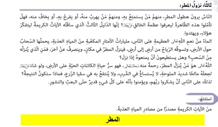 درس سورة الواقعة   للفصل الثالث  لمادة التربية الاسلامية لصف التاسع    في الامارات