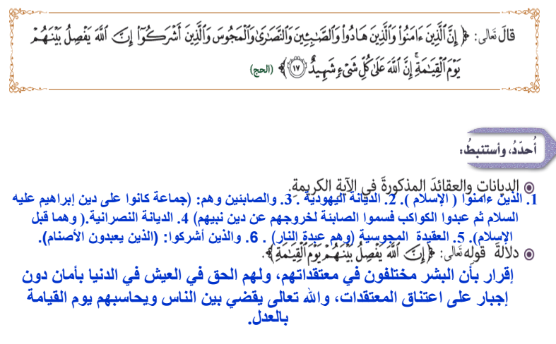 درس التسامح الفكري  للفصل الثالث  لمادة التربية الاسلامية لصف التاسع     في الامارات