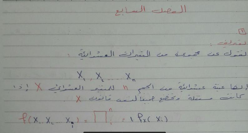 الاحصاء الفصل السابع لطلاب التحضيرية الطبية في سوريا