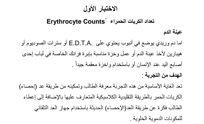 جلسة العملي الاولى للفيزيولوجيا لطلاب السنة التحضيرية في سوريا