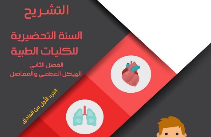 الجزء الاول من ملحق التشريح الفصل الثاني لطلاب السنة التحضيرية في سوريا