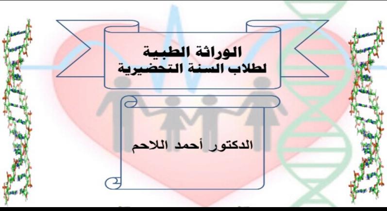 سلايدات الوراثة الفصل الثاني لطلاب السنة التحضيرية في سوريا
