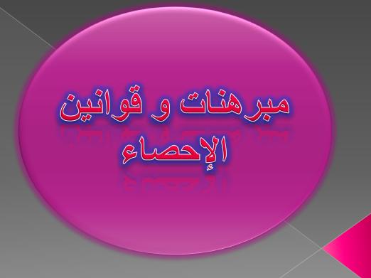 مبرهنات وقوانين الفصل 5-6-7 احصاء لطلاب السنة التحضيرية في سوريا