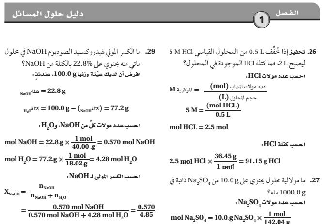 دليل حلول المسائل قسم العلوم الطبيعة  لصف الثالث الثانوي  في الامارات