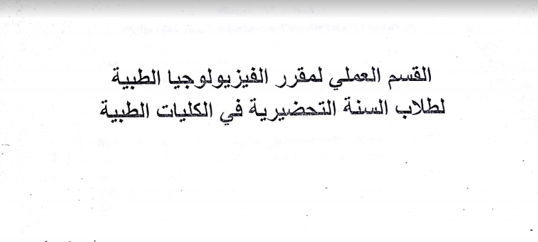 نوطة العملي فيزيولوجيا لطلاب السنة التحضيرية في سوريا