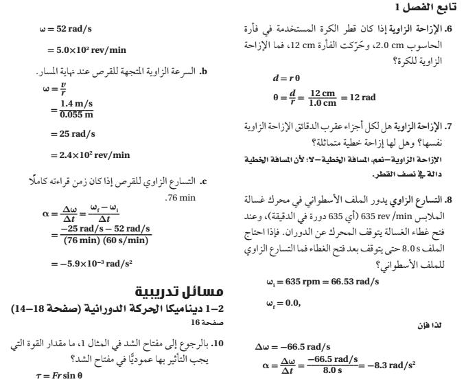 دليل حلول المسائل قسم العلوم الطبيعة لمادة الفيزياء  لصف الثاني الثانوي في الامارات