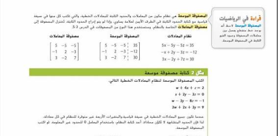 دليل المعلم  لمادة الرياضيات لصف الحادي عشر  في الامارات