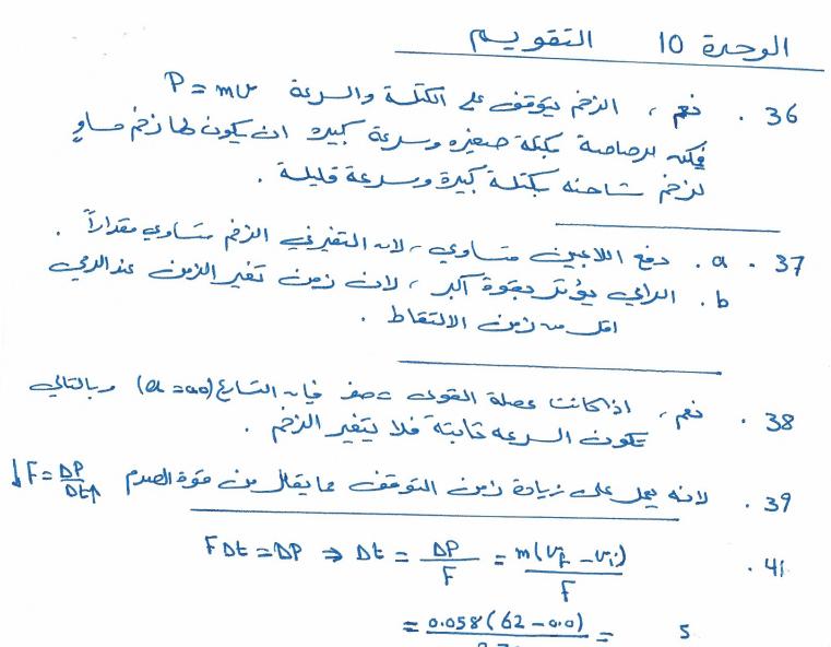 الحلول التفصيلية لمسائل الوحدة العاشرة الزخم وحفظه لمادة الفيزياء لطلاب الصف الثاني عشر في الامارات