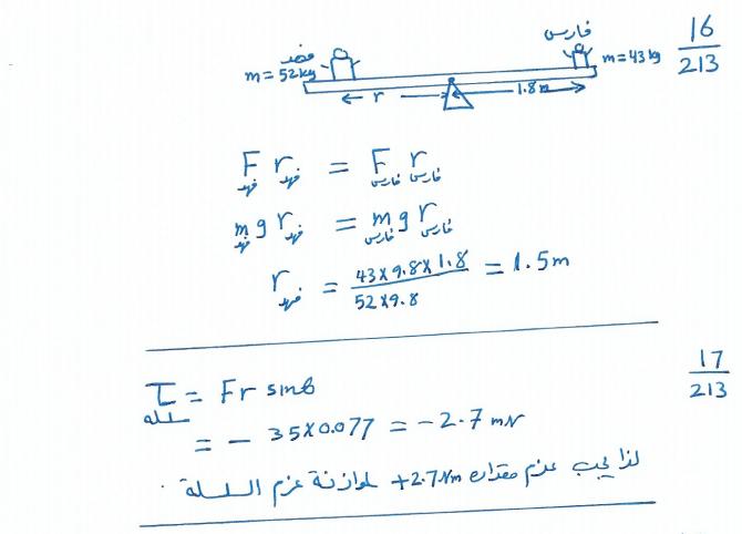 الحلول التفصيلية لمسائل الوحدة الثامنة الحركة الدورانية  لمادة الفيزياء لطلاب الصف الثاني عشر  في الامارات