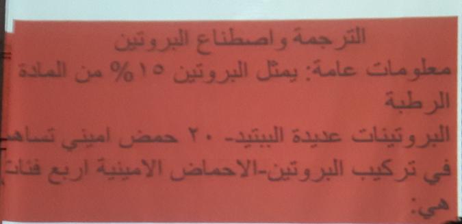 سلايدات الوراثة الفصل السادس لطلاب السنة التحضيرية  في سوريا