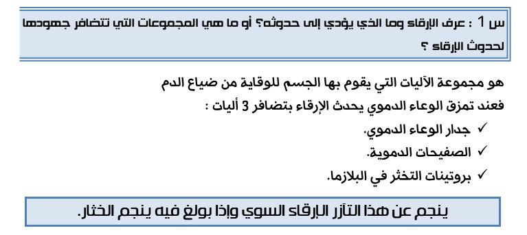 ملحق مذاكرة العملي فيوزيولوجيا لطلاب السنة التحضيرية في سوريا