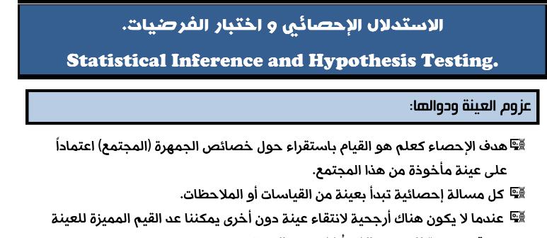 الاستدلال الإحصائي و اختبار الفرضيات الاحصاء الطبي لطلاب السنة التحضيرية في سوريا