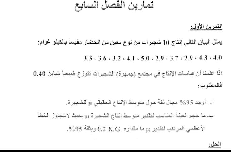 حل مسائل الفصل السابع احصاء لطلاب السنة التحضيرية في سوريا