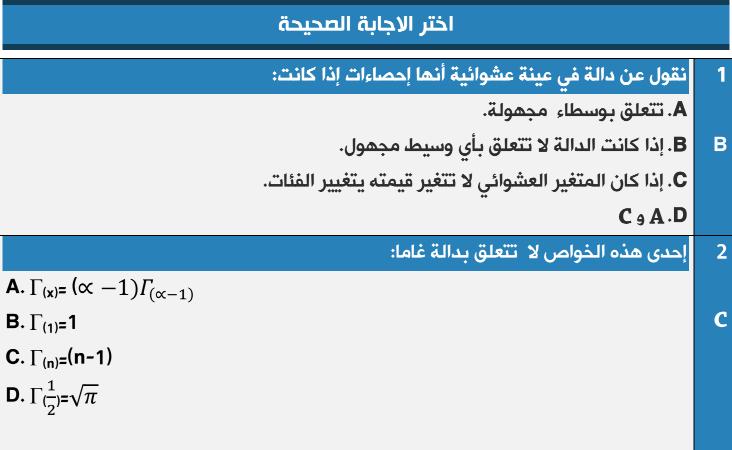 اتمتة الفصل السابع احصاء لطلاب السنة التحضيرية في سوريا