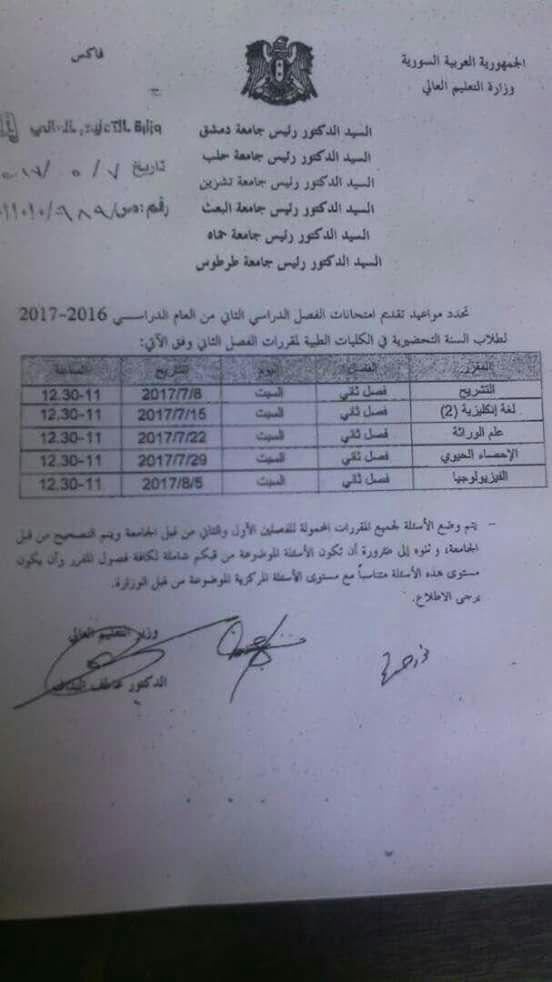 تحديد موعد تقديم امتحانات الفصل الثاني لطلاب السنة التحضيرية في سوريا
