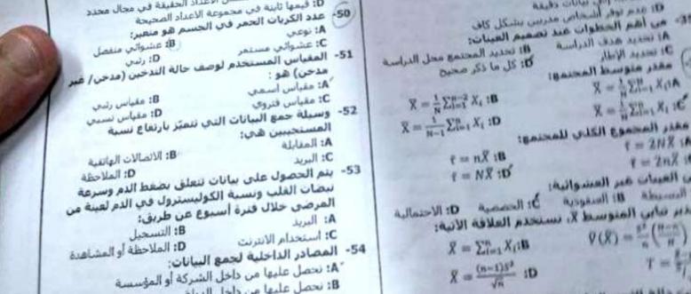 ملحق دورات الاحصاء لطلاب السنة التحضيرية في سوريا
