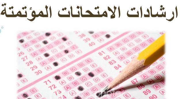 ارشادات الامتحانات المؤتمتة لطلاب السنة التحضيرية في سوريا