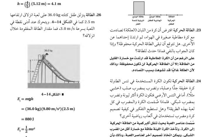 مسائل تدريبية  للفصل الرابع  لمادة الفيزياء الفصل الثالث  لطلاب الصف الحادي عشر في الامارات
