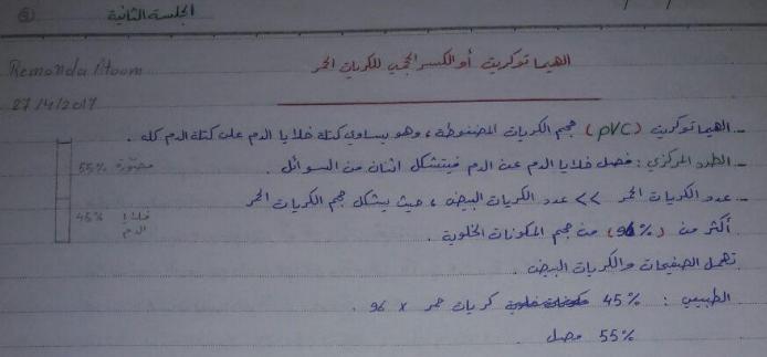 الجلسة الثانية والثالثة فيزيولوجيا عملي للدكتور بركات لطلاب السنة التحضيرية في سوريا