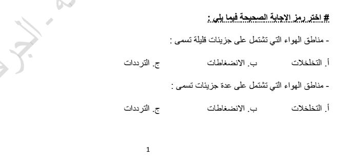 ملخص  الوحدة الثالثة عشر لمادة العلوم الفصل الثالث لطلاب الصف الخامس في الامارات