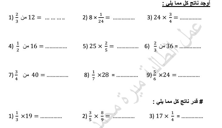 تلخيص شامل لمادة الرياضيات الفصل الثالث لطلاب الصف الخامس في الامارات