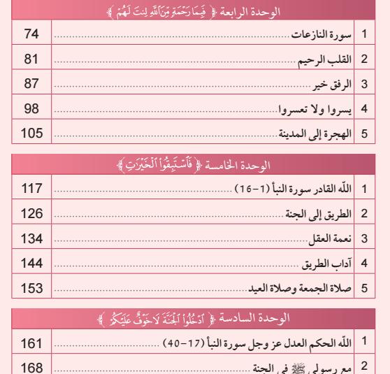 دليل المعلم   لمادة التربية الاسلامية الفصل الثاني  لطلاب الصف الخامس  في الامارات
