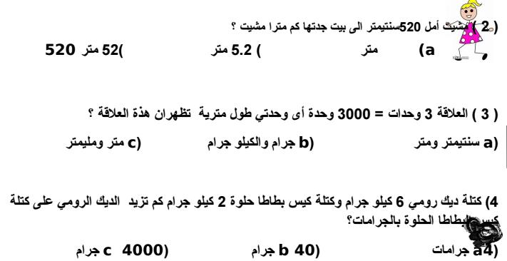 مراجعة عامة على وحدة القياس لمادة الرياضيات الفصل الثالث  لطلاب الصف الخامس في الامارات
