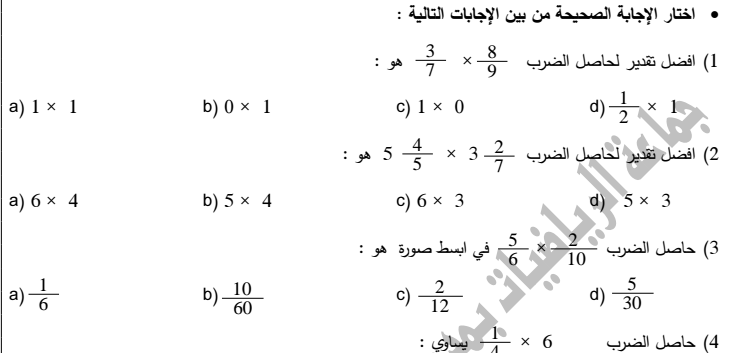 تدريبات على الوحدة العاشرة والحادية عشر  لمادة الرياضيات الفصل الثالث  لطلاب الصف الخامس  في الامارات