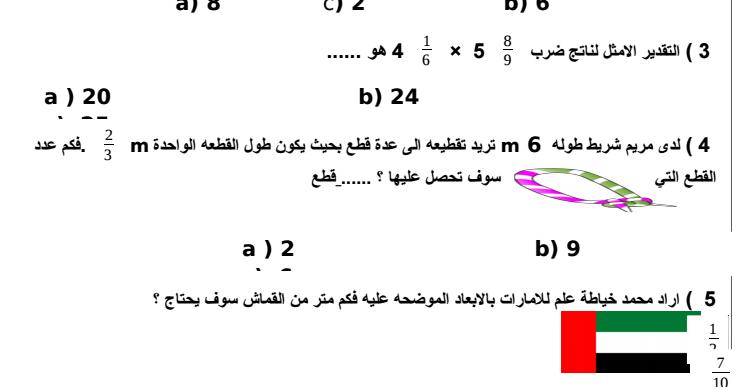 مراجعة وحدة ضرب وقسمة الكسور   لمادة الرياضيات الفصل الثالث  لطلاب الصف الخامس  في الامارات