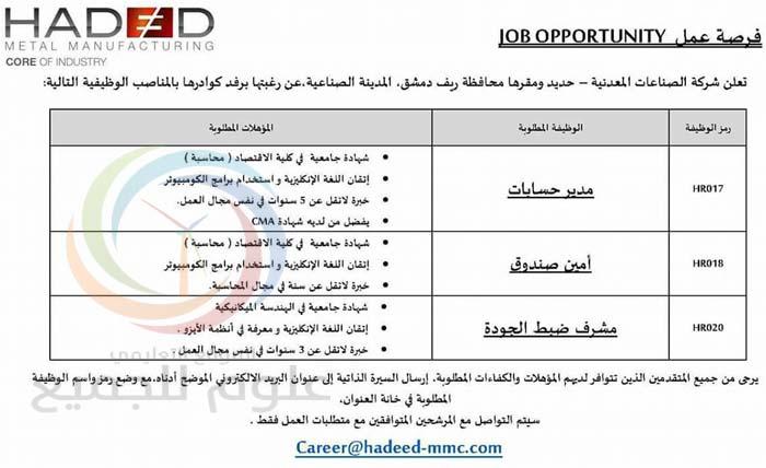 فرص عمل في شركة الصناعات المعدنية حديد 2017 سوريا