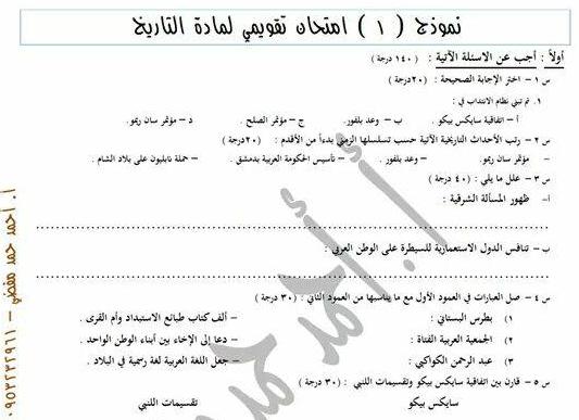نماذج تاسع لمادة التاريخ في سوريا - نماذج امتحانية هامة لمادة التاريخ تاسع في سوريا