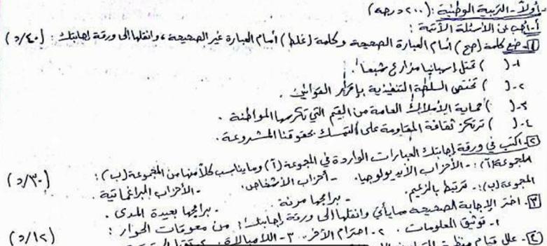 نموذج امتحاني هام لمادة الاجتماعيات تاسع في سوريا